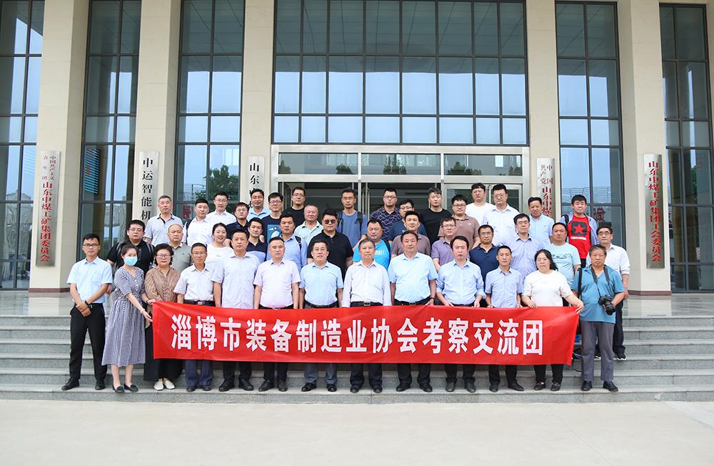 热烈欢迎淄博市装备制造业协会领导莅临中煤集团参观考察