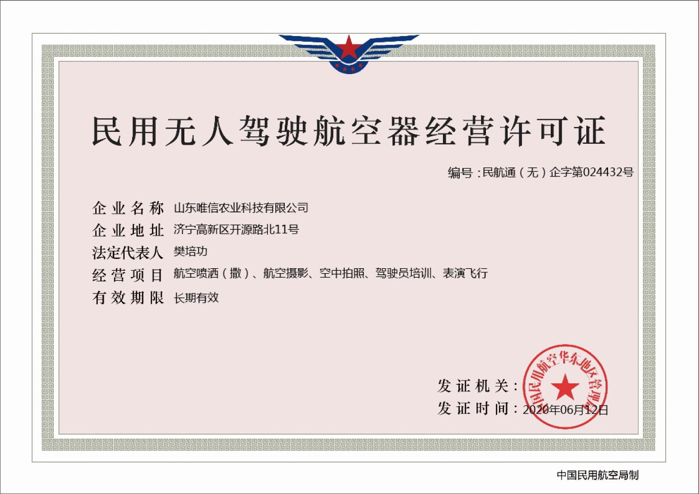热烈祝贺中煤集团旗下唯信农业科技公司取得民用无人驾驶航空器经营许可证