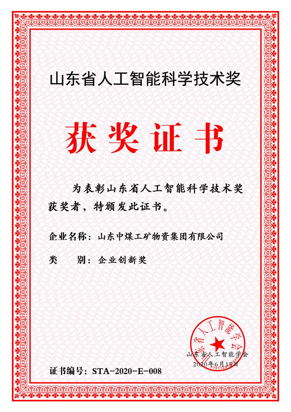 热烈祝贺中煤集团荣获山东省人工智能科学技术奖