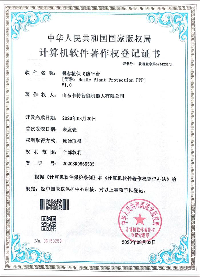 热烈祝贺中煤集团旗下卡特智能机器人公司取得两项国家计算机软件著作权证书
