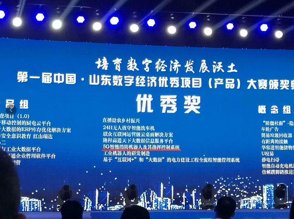 热烈祝贺中煤集团旗下天盾安防公司智能产品荣获中国·山东数字经济优秀项目(产品)大赛优秀奖