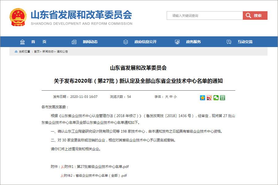 热烈祝贺中煤集团被认定为山东省企业技术中心