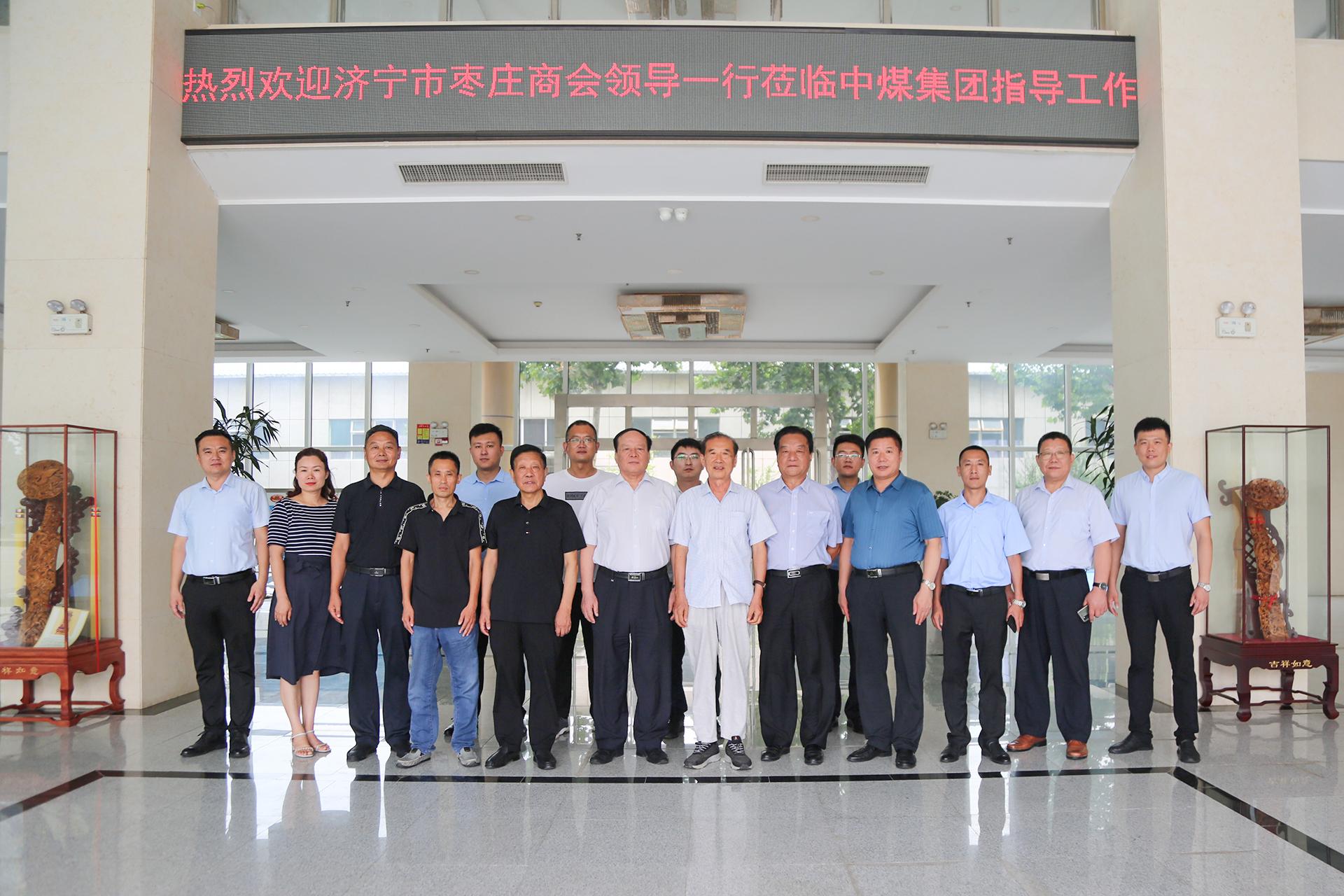 热烈欢迎济宁市枣庄商会领导一行莅临中煤集团参观指导