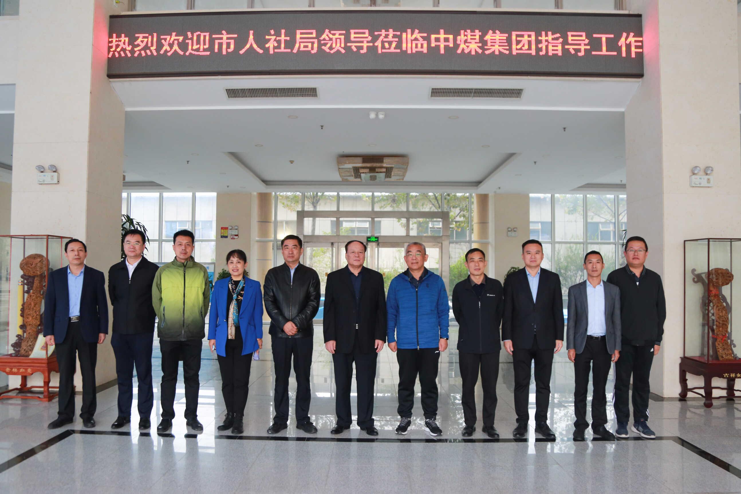 热烈欢迎济宁市人社局领导一行莅临中煤集团参观指导